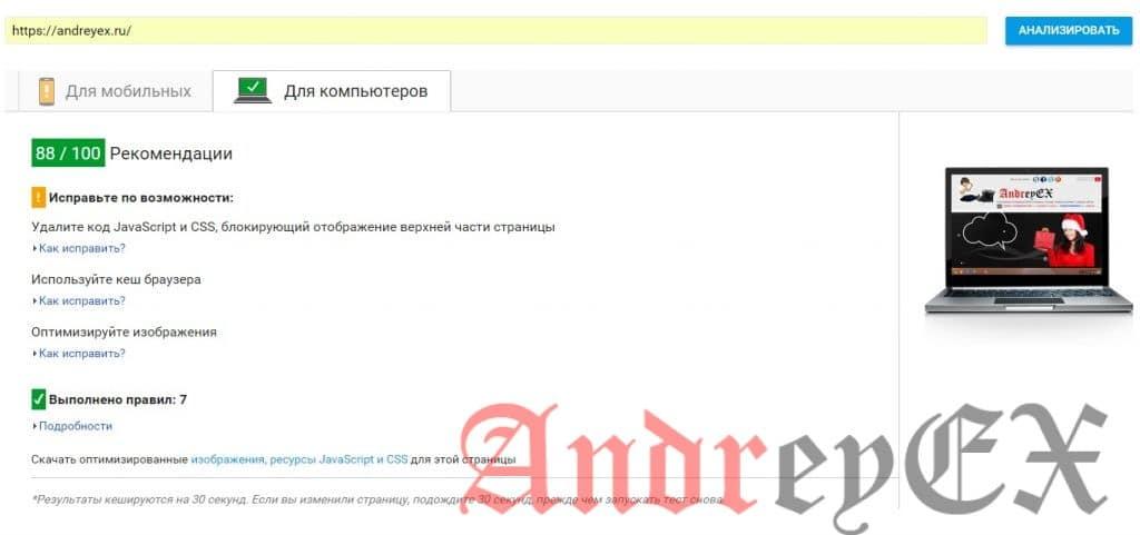 Инструмент анализа Google Insights по сайту andreyex.ru