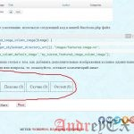 Как привлекать читателей на пост с помощью реакционных кнопок в WordPress