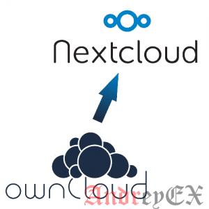Процесс миграции с OwnCloud к Nextcloud