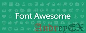 Что такое: Шрифт Awesome