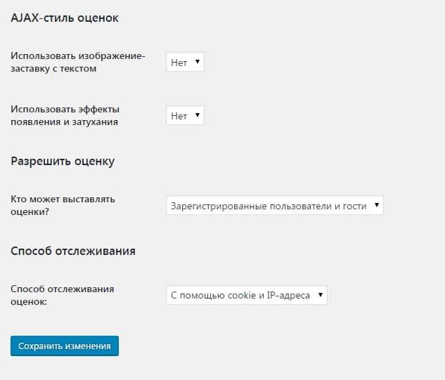 Стиль оценки Ajax и метод регистрации
