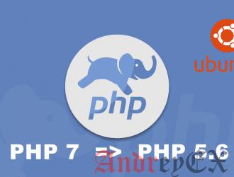 Ubuntu 4.16 Xenial: Понизить PHP 7 до PHP 5.6