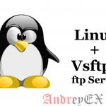 Установка VSFTPD на Ubuntu 16.04 VPS
