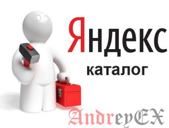 Что такое Яндекс каталог