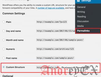 Добавление категории в URL WordPress
