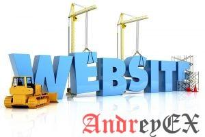 Как создать свой сайт