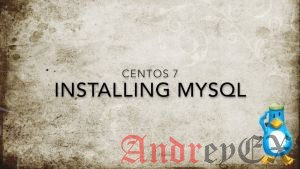 Как установить MySQL на CentOS 7