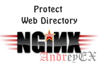Защита каталогов паролем в Nginx