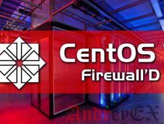 Установка и настройка брандмауэра FirewallD на CentOS 7