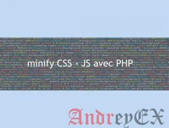 Как минимизировать файлы CSS/JavaScript в WordPress