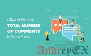 Как отобразить общее количество комментариев в WordPress