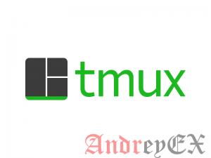 Начало работы с tmux