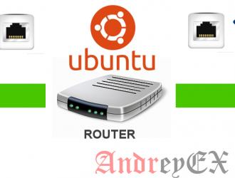 Установка Ubuntu в качестве маршрутизатора