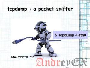 Анализатор пакетов: 15 примеров команды tcpdump