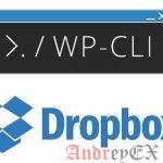 Bash скрипт автоматического резервного копирования WordPress на Dropbox с помощью WP-CLI