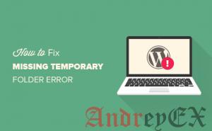 Как исправить ошибку в WordPress «Missing a temporary folder»