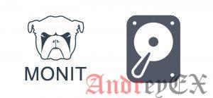 Проверка свободного места на VPS или выделенном сервере + Email-оповещение с Monit