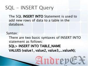 SQL - Запрос Insert