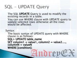 SQL - Запрос UPDATE