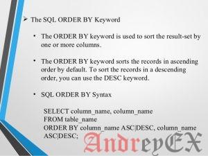 SQL - предложение ORDER BY