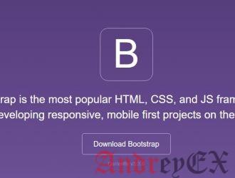 Bootstrap - Настройка окружающей среды