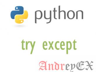 Как лучше всего использовать Try Except в Python - Специально для начинающих