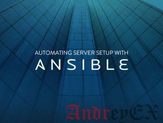 Краткое руководство: Как установить и настроить ansible в Linux для автоматизации