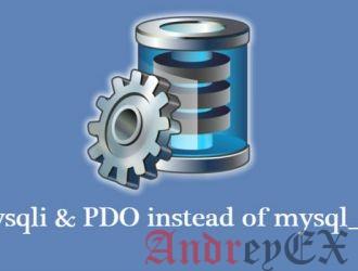 Начните использовать PDO вместо расширения PHP MySQL