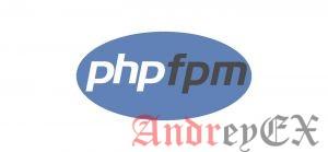 Настройка PHP-FPM для повышения производительности + Low Memory