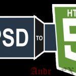 Top 5 продуктов для преобразования PSD в HTML5 для ваших последних разработок