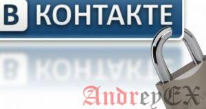 Что следует знать о безопасности во Вконтакте