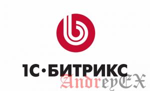 """Новый модуль связи данных между сайтом на """"Битрикс"""" и """"1С"""""""