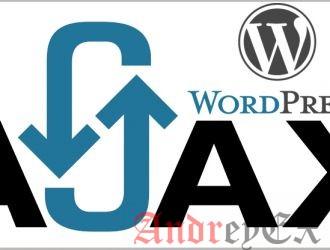 Учебник по использованию AJAX в WordPress