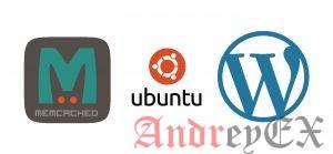 Установить WordPress с Memcached и Nginx на Ubuntu
