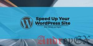 Установка WordPress с Varnish, Nginx на Ubuntu