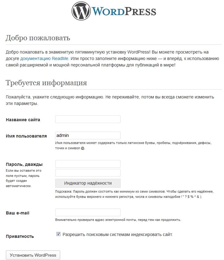 Установка WordPress с оптимальной настройкой .htaccess