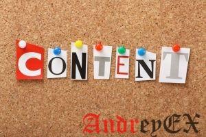 Каким должен быть контент