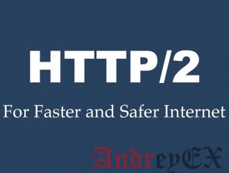 Как включить http2 на WHM/Cpanel с EasyApache 4