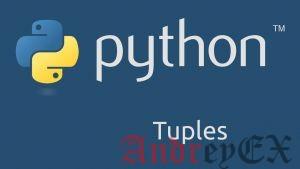 Python 3 - Кортежи