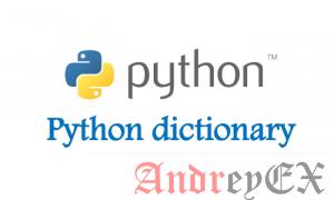 Python 3 - Словарь