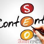 Что такое SEO контент? Руководство по созданию контента для SEO