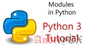 Python 3 - Модули