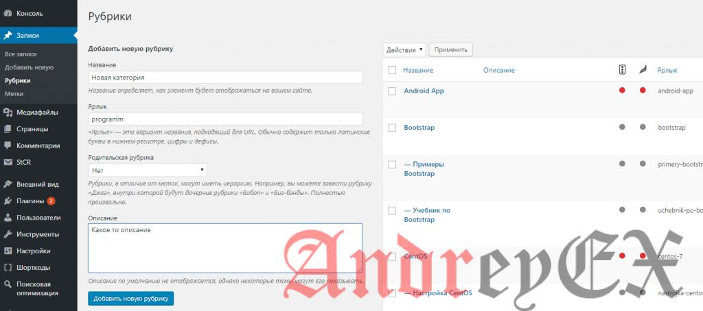 WordPress - Добавить рубрику