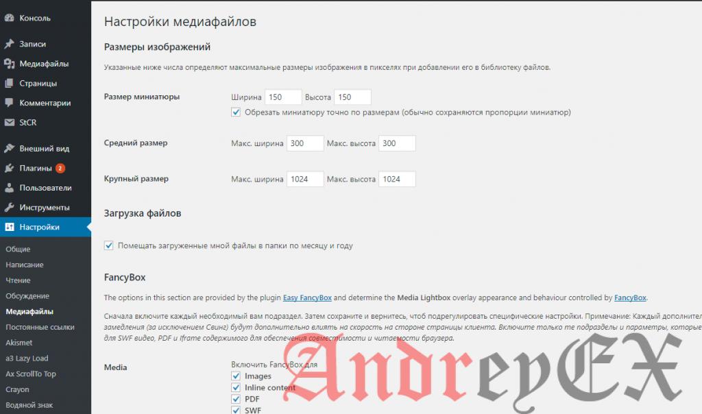 WordPress - Настройка Медиа-контента