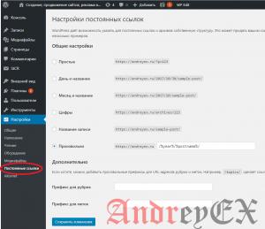 WordPress - Настройка постоянных ссылок