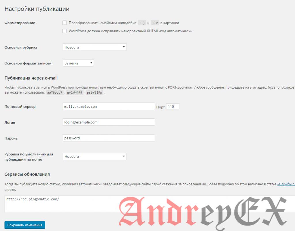 WordPress - Настройка публикаций