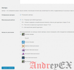 WordPress - Настройки обсуждение