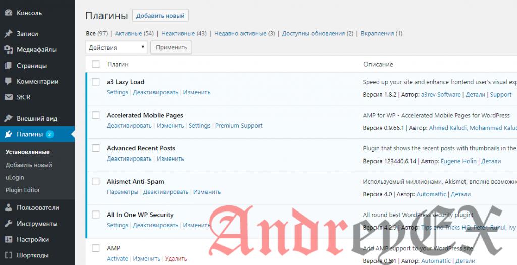 WordPress - Настройки плагинов
