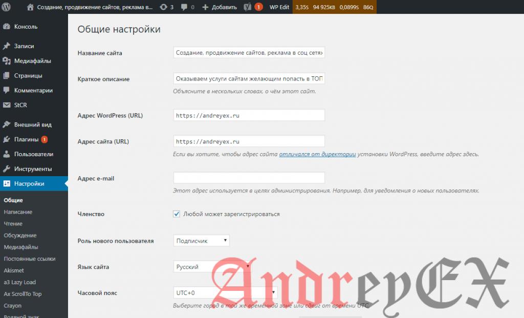 WordPress - Общие настройки