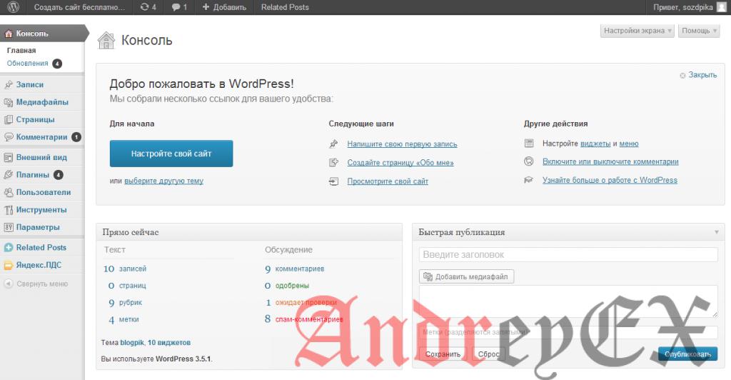 WordPress - Панель управления